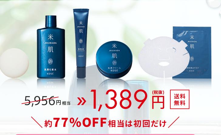 米肌トライアルセット公式サイト.png